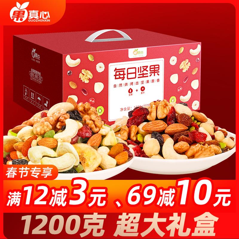 果真心每日坚果混合小包装30包孕妇零食大礼包干果春节过年货礼盒