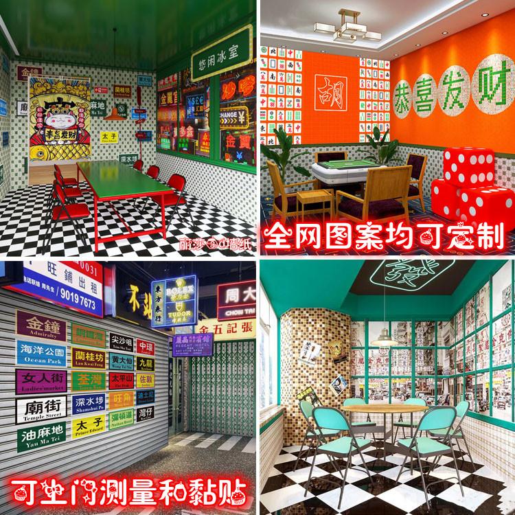 茶レストラン港式壁紙香港街景ミルクティー店氷室の背景壁ネットの赤い棋牌のマージャン館の装飾の壁紙