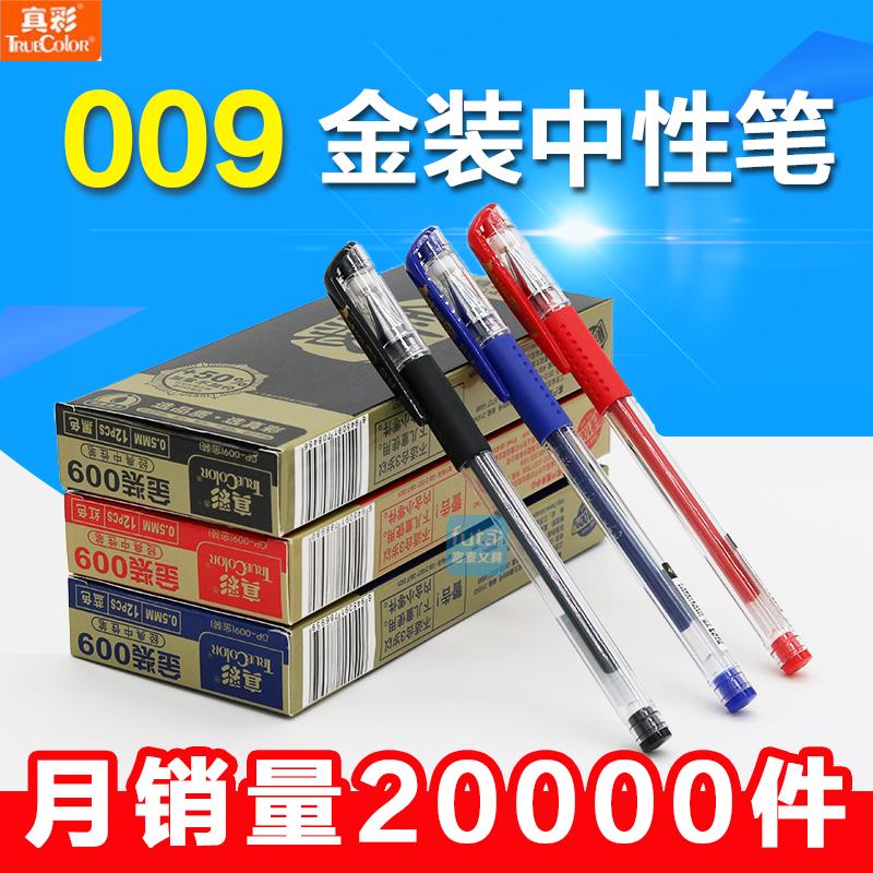 正品真彩中性笔009签字笔0.5mm金装中性笔 史努比中性水笔黑顺滑