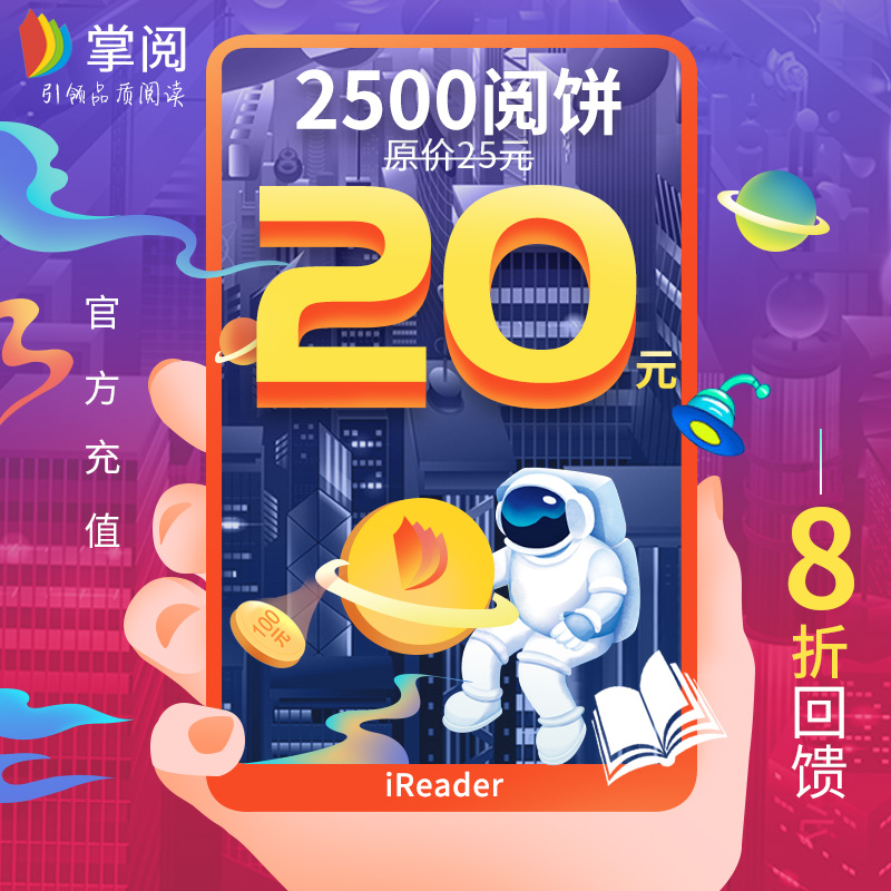 [20% off] love reading cake RMB 2500, Huaweis mobile phone charging 2500 e-book ireader reading cake