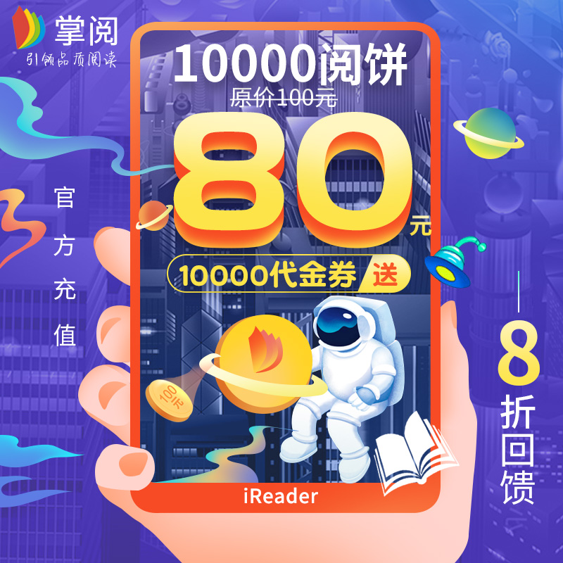 [10 000 coupon for 20% discount] RMB 10000 for palm reading and RMB recharging ireader reading for Huawei reading