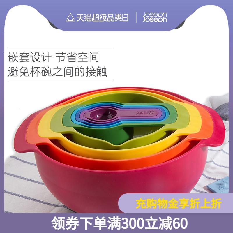 英国Joseph Joseph彩虹盆量勺9件套装烘焙碗厨房多功能沥水洗菜篮