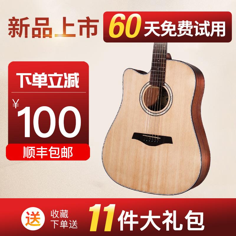 单板吉他 初学者 学生用 41寸EASTUN W1/男女生抖音同款民谣吉他