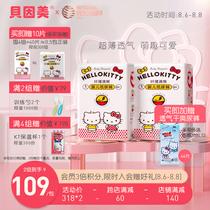 贝因美Hello Kitty纤薄清爽纸尿裤高端婴儿尿不湿【S码80片*2】