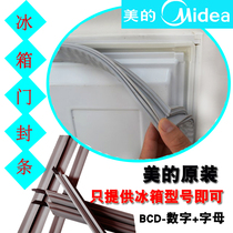 Beautiful refrigerator Accessories Door Seal Magnetic seal magnetic strip seal RING seal strip Magnetic Strip