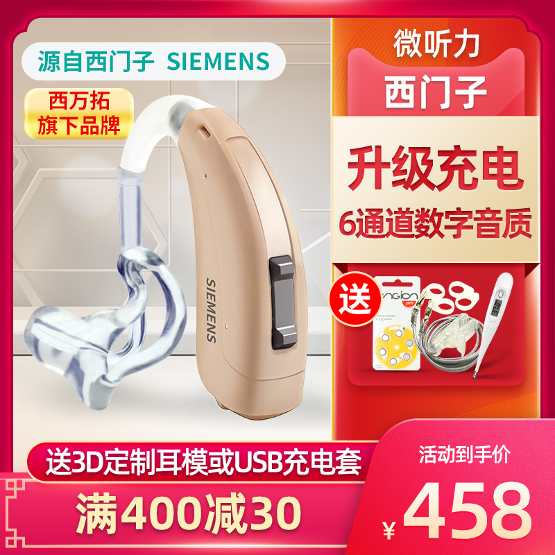 Siemens hearing aids for the elderly, authentic products for the elderly, deafness and deafness, invisible flagship store, young people
