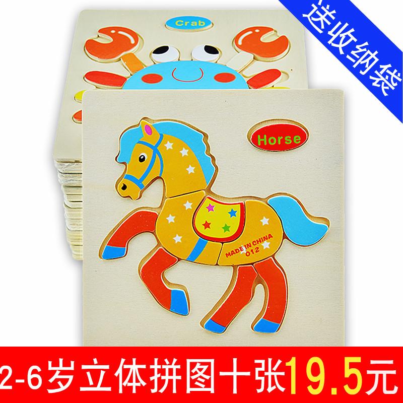 儿童木质拼图0-2-3-4-5-6岁幼儿园宝宝早教益智游戏立体拼接玩具