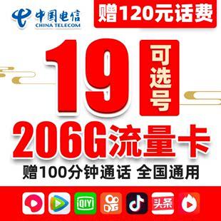 中国电信卡无限流量不限速纯流量4g上网卡手机电话卡大王卡0月租