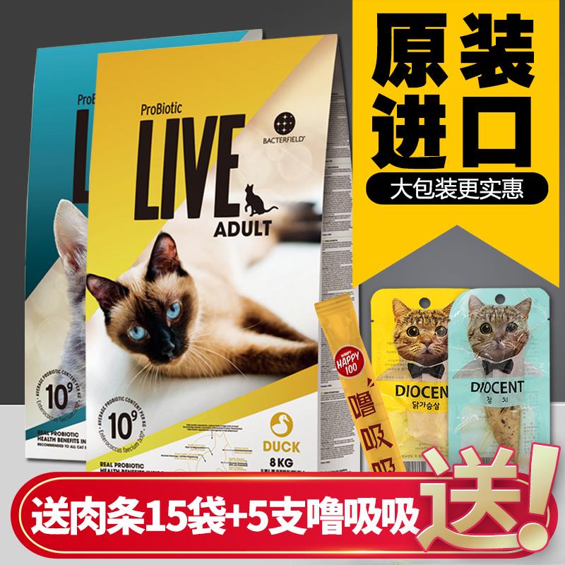 限时2件3折live成猫进口德国益生菌8kg猫粮