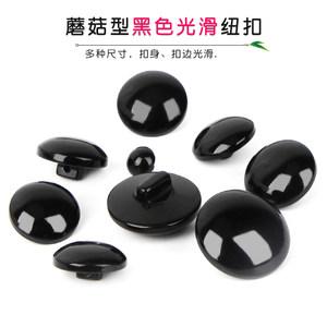 树脂黑色蘑菇纽扣大衣风衣纽扣子毛衣钮扣黑色动物眼睛纽扣