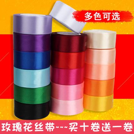 丝带手工DIY玫瑰花材料包4cm宽缎带制作花束套装包装纸纱套装彩带