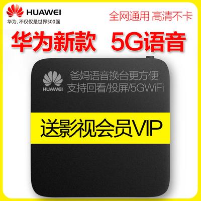 Huawei/华为 无线网络机顶盒家用wifi电视盒子投屏器全网通4K魔盒