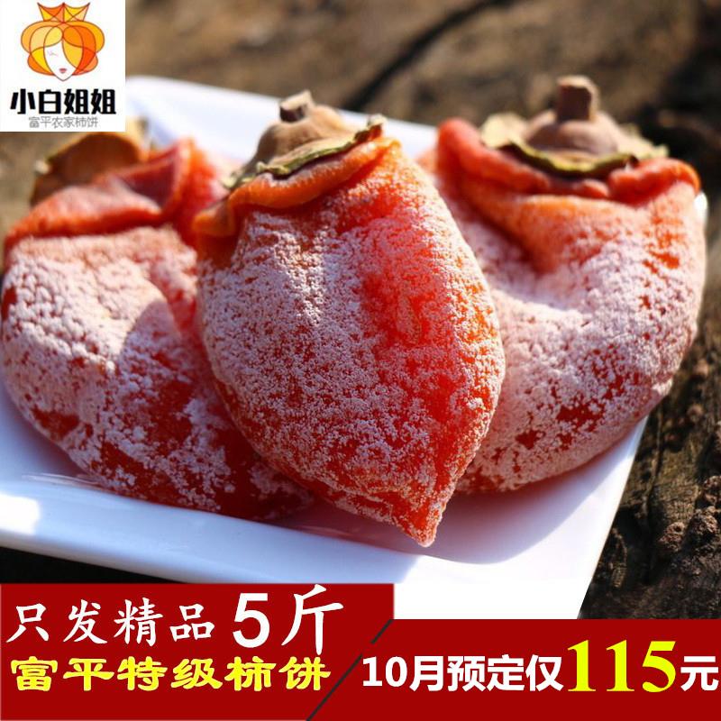 农家自制柿饼