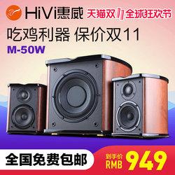 Hivi/惠威 M-50W有源电脑音箱2.1多媒体低音炮桌面音响m80w m50w m200mkiii  d1080mkii m200mkii