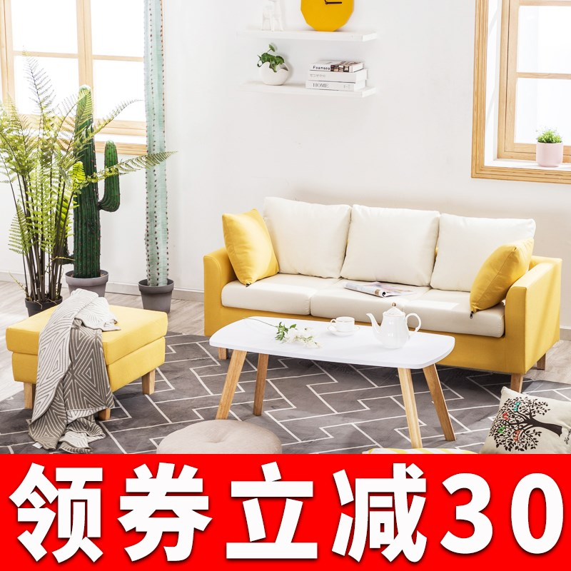 Clothing store sofa simple modern Korean small family living room furniture net red ins double Nordic bedroom