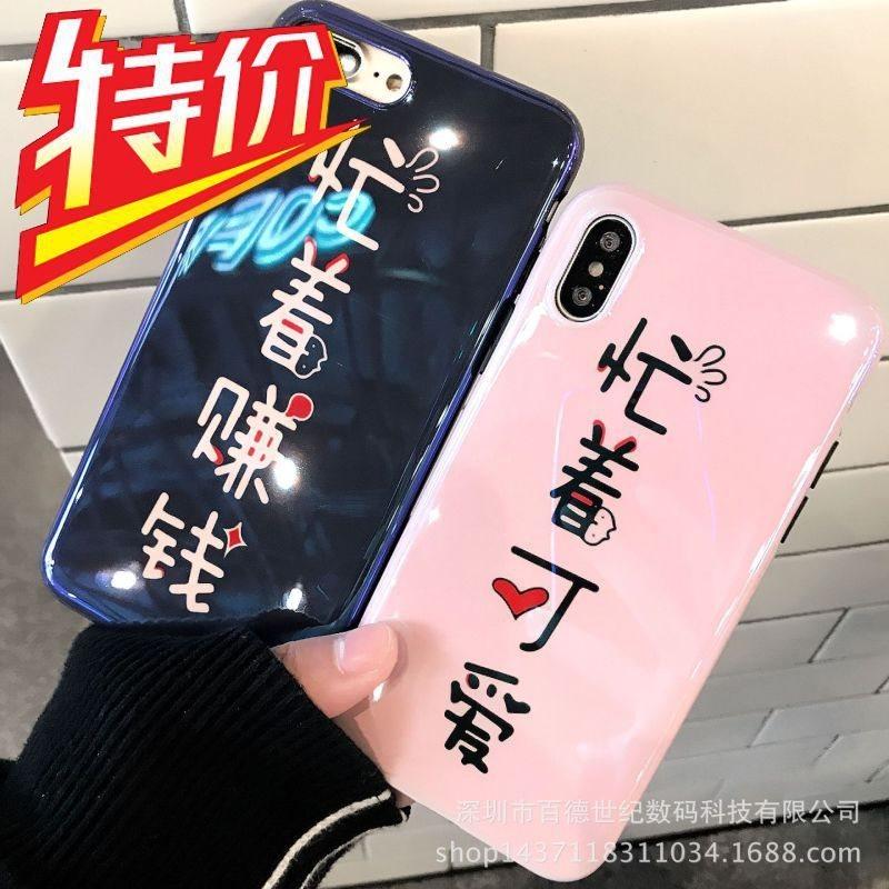 忙着赚钱可爱iphoneX手机壳苹果8plus蓝光6sp情侣7p外壳6s软女款