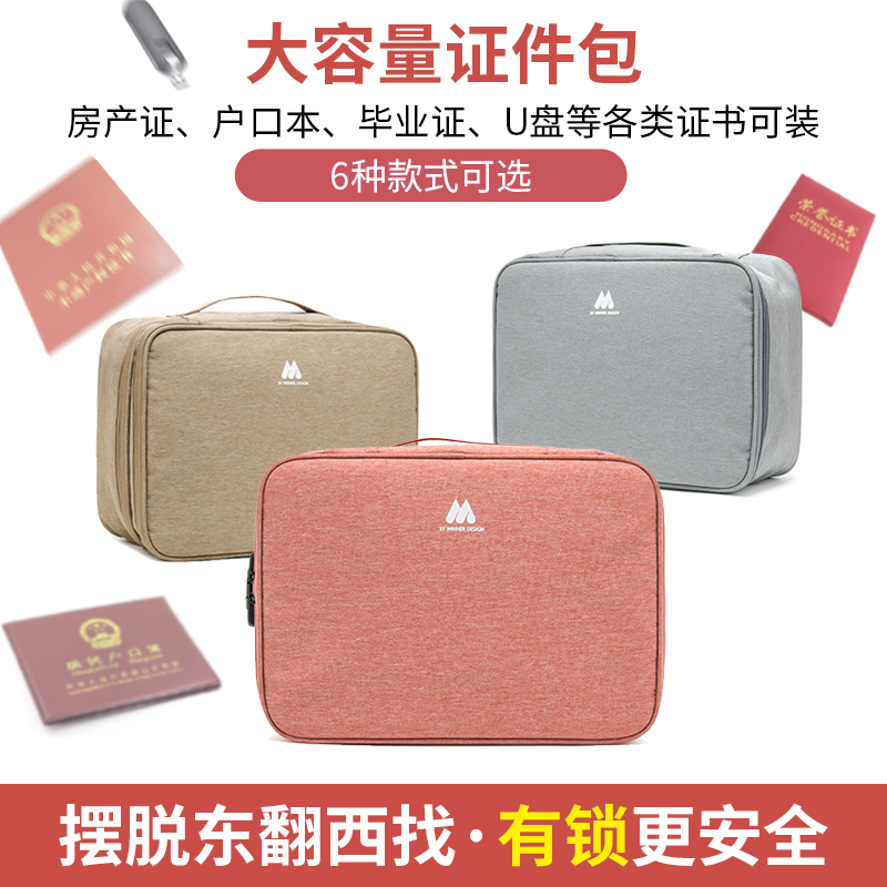 Multi layer certificate storage box family large capacity multi-function box file file passport card package data sorting bag