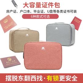 多層證件收納包盒家庭大容量多功能箱檔案文件護照卡包資料整理袋圖片