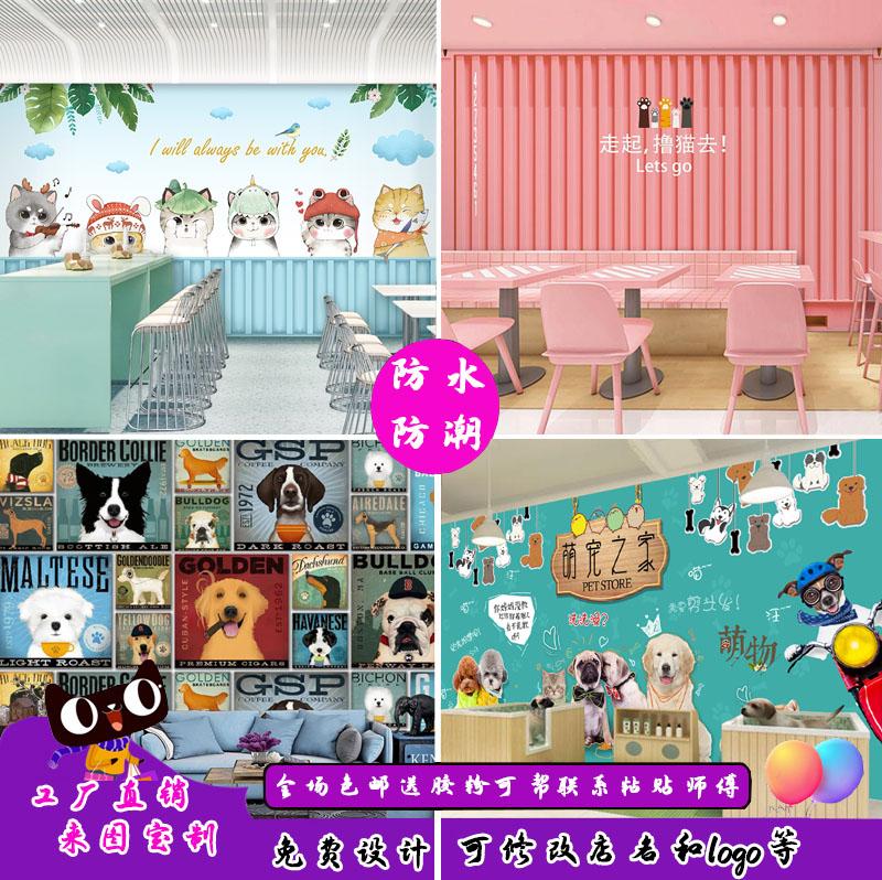 宠物店3d墙纸动物医院创意装饰背景墙手绘猫咪狗狗儿童房装修壁纸