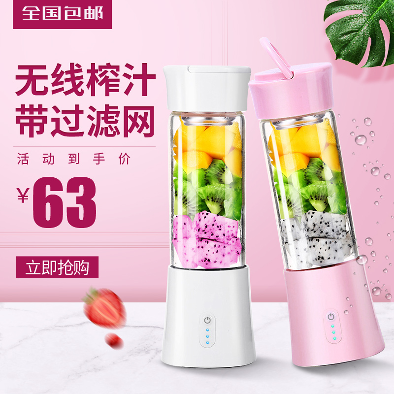 Portable mini Juicer multifunctional Juicer small juice cup with filter