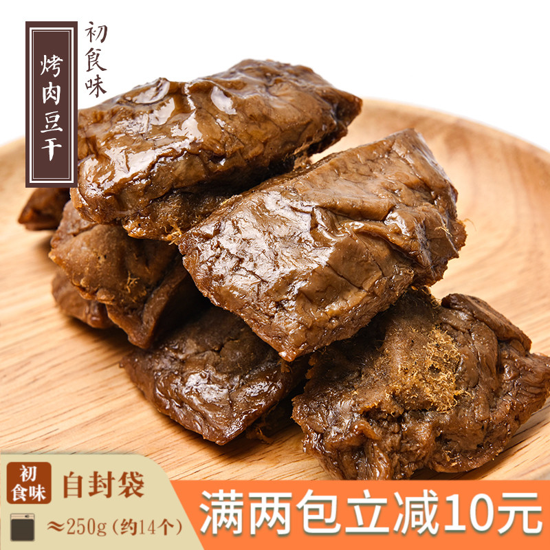 新品烤肉即食手撕素肉夹网红豆腐干12-01新券