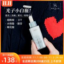 欧莱雅光子瓶科研致白小白瓶美白精华液祛斑淡斑修护保湿正品30ml