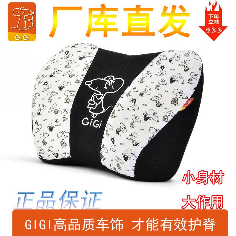 GiGi汽车腰靠太空记忆棉座位舒适护椎小腰枕车用腰垫G1109包邮