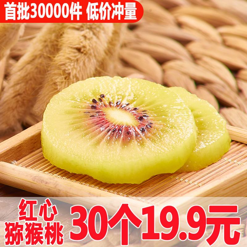 四川现摘红心猕猴桃新鲜孕妇甜水果奇异果非绿心黄心产地直发包邮