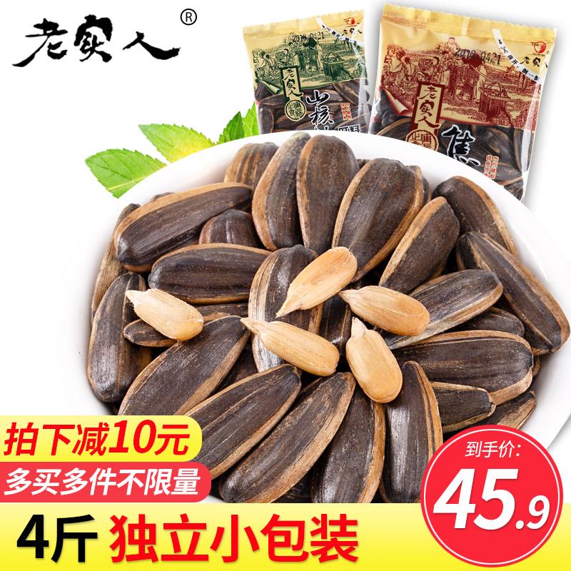 老實人山核桃/焦糖味瓜子1000g小包裝葵瓜子五香原味葵花籽炒貨