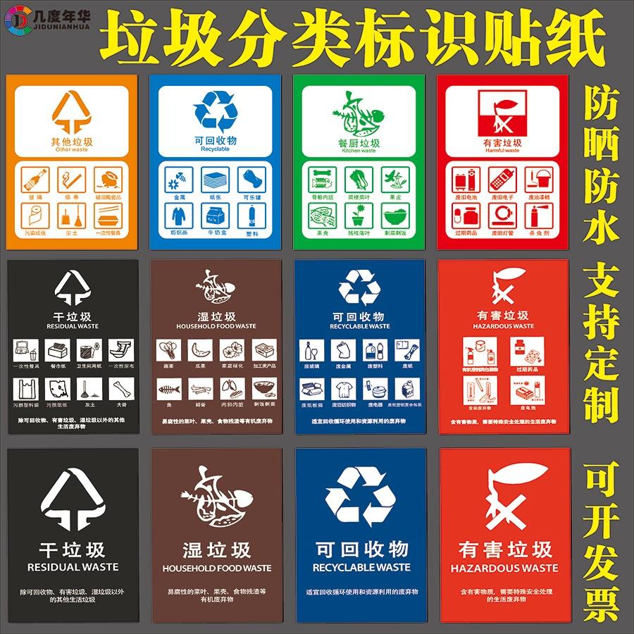 垃圾桶分类标识贴纸不可厨余干湿有害其他垃圾标志标签提示牌