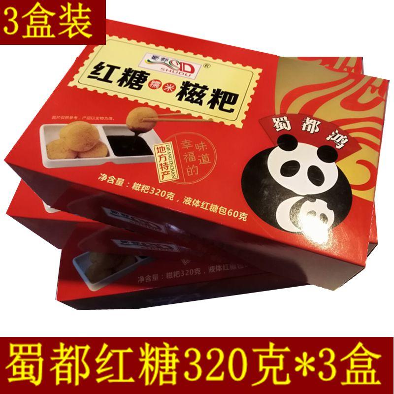 包邮四川成都特产蜀都红糖糍粑320g特色地方姜糖小吃即食糯米糕点