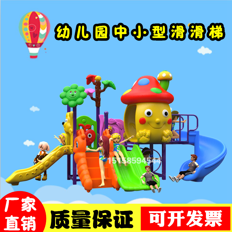 Kindergarten children outdoor large slide swing combination of small and medium-sized plastic toys outdoor playground equipment