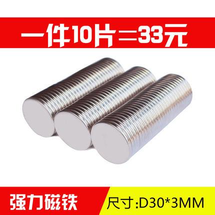 30*3mm强力磁铁 高强力强磁 圆形磁铁 超强吸铁石 大号 钕磁铁