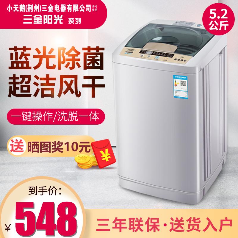 小天鹅5kg全自动家用波轮洗衣机12-01新券