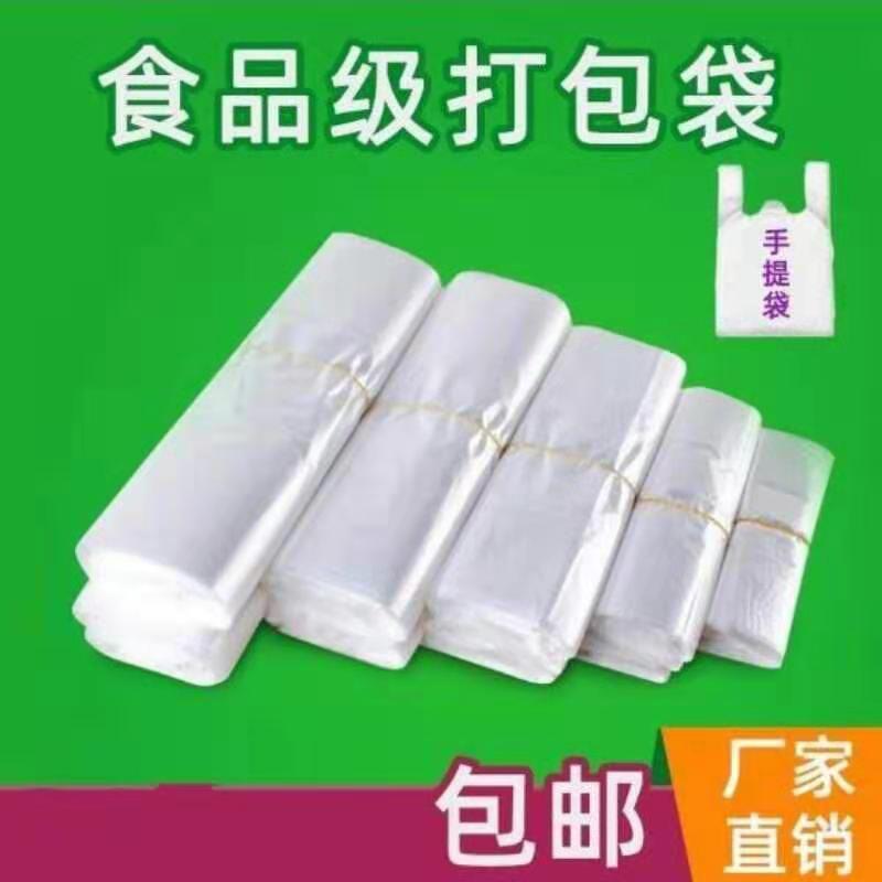 White food plastic bag take away convenient bag size vest handbag disposable transparent bag