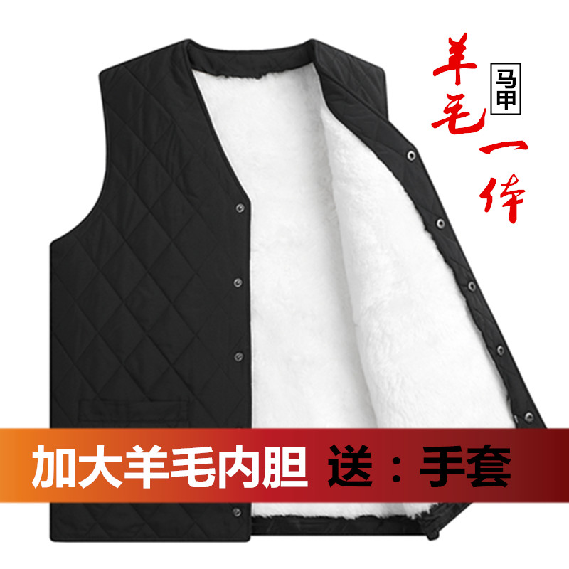 Autumn and winter wool waistcoat mens fur one-piece vest, horse jacket, Dads suit, middle-aged and old peoples warm and thickened cotton shoulder