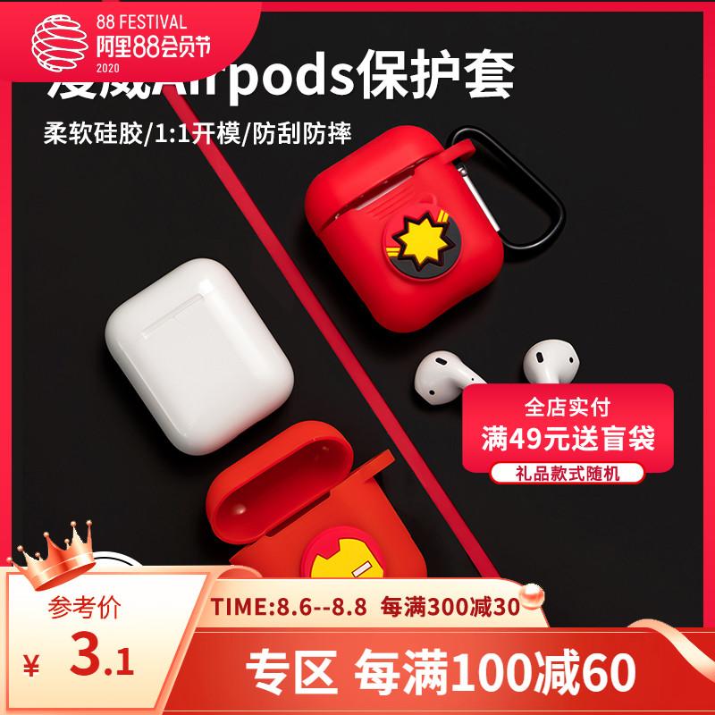 miniso名创优品漫威airpods耳机套