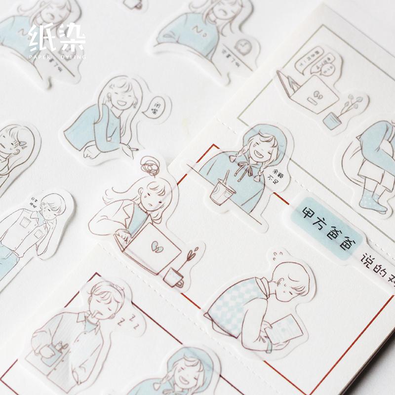 盐系可爱少女生活系列手帐贴纸包diy手账装饰和纸贴纸贴画 40枚
