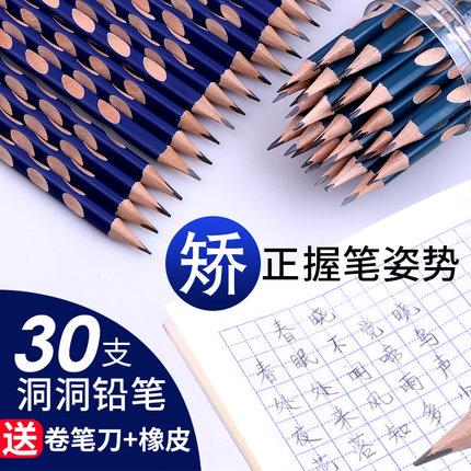 互信洞洞铅笔矫正握姿铅笔30支装儿童HB一年级小学生文具用品2B批发三角杆2比智能幼儿园学习套装无毒初学者