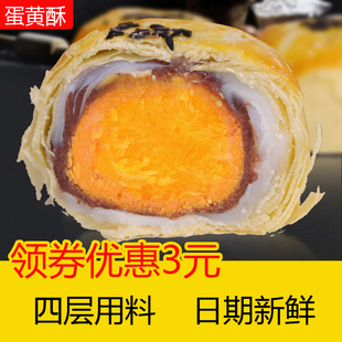 鹹蛋黃酥雪媚娘網紅美食好吃的小吃零食紫薯麻薯肉鬆蛋黃酥
