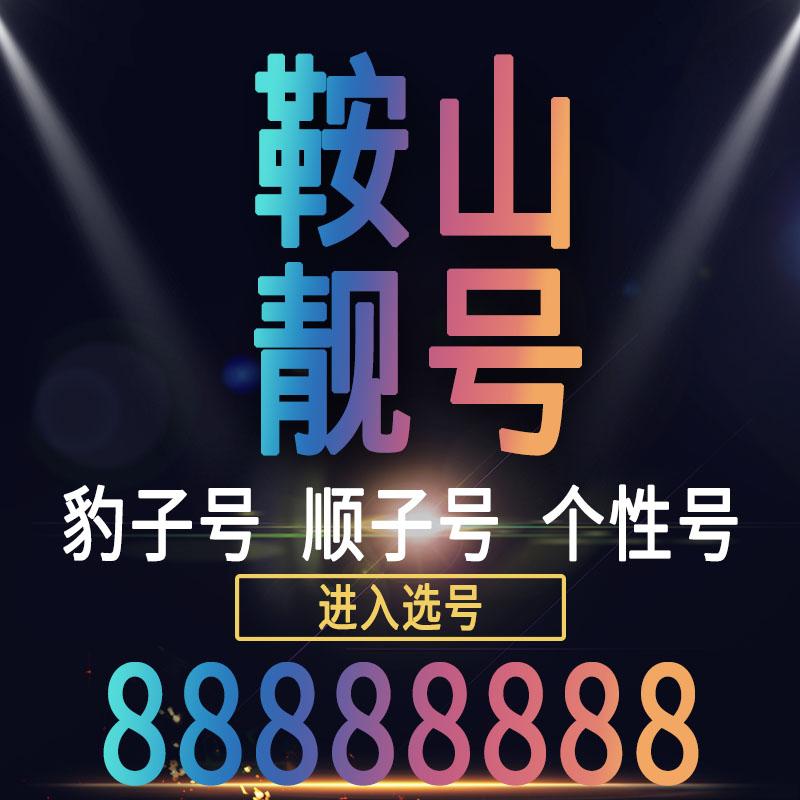 辽宁鞍山手机好号靓号码电话卡0月租5g通话王中国联通本地自选