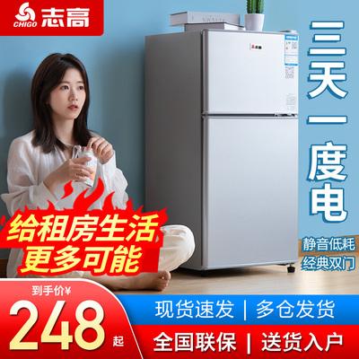 志高冰箱家用小型租房宿舍迷你办公室冷藏冷冻二人电冰箱节能省电