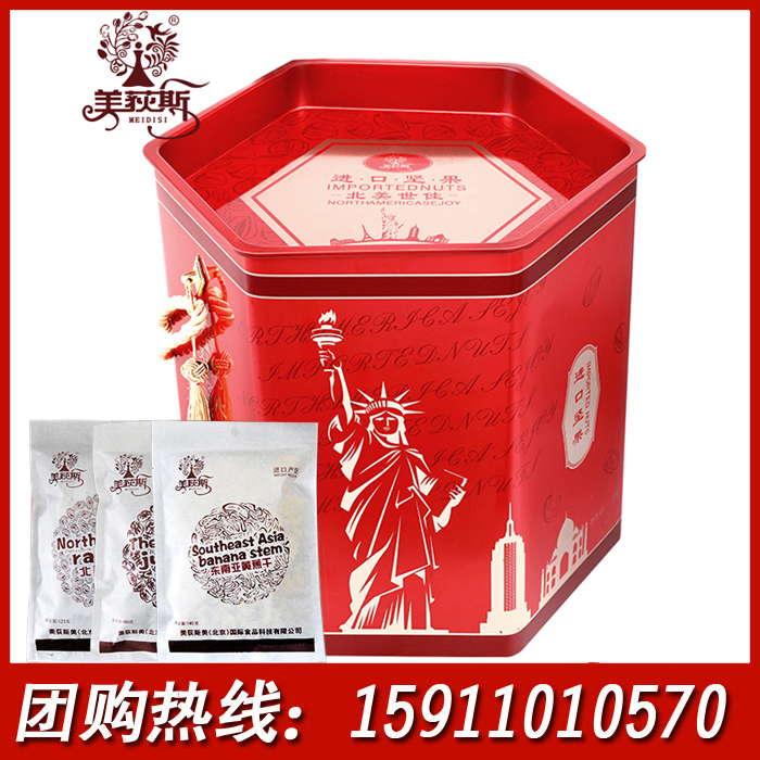 Medes imported nuts gift box, North America Shijia dry fruit snacks mixed pack, Dragon Boat Festival gift enterprise gift