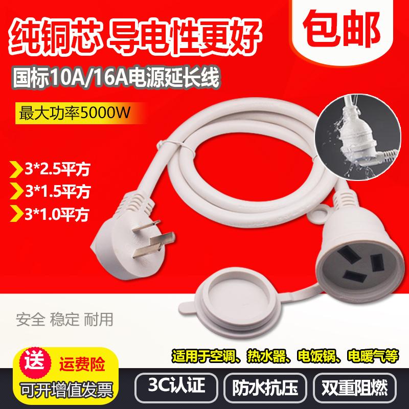 大功率10转16A三项插头电源线延长线油汀电暖器冰箱热水器链接线