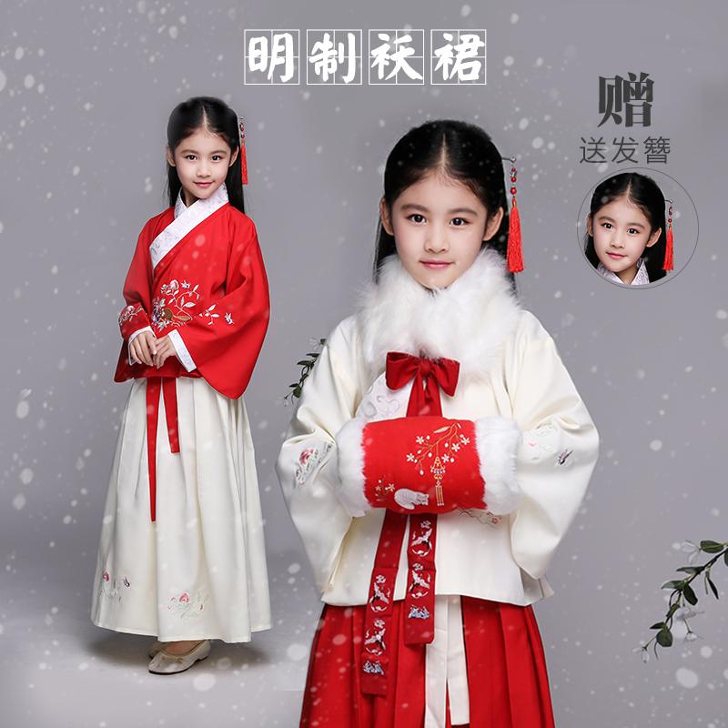Ребенок китайский одежда куртка платье женщин ребенок следующий система платить воротник куртка юбка куртка юбка осень и зима древний наряд одежда производительность одежда ребенок детской одежды