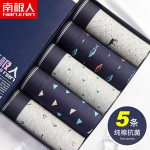 领3元券购买【特价版】南极人男士纯棉四角裤头