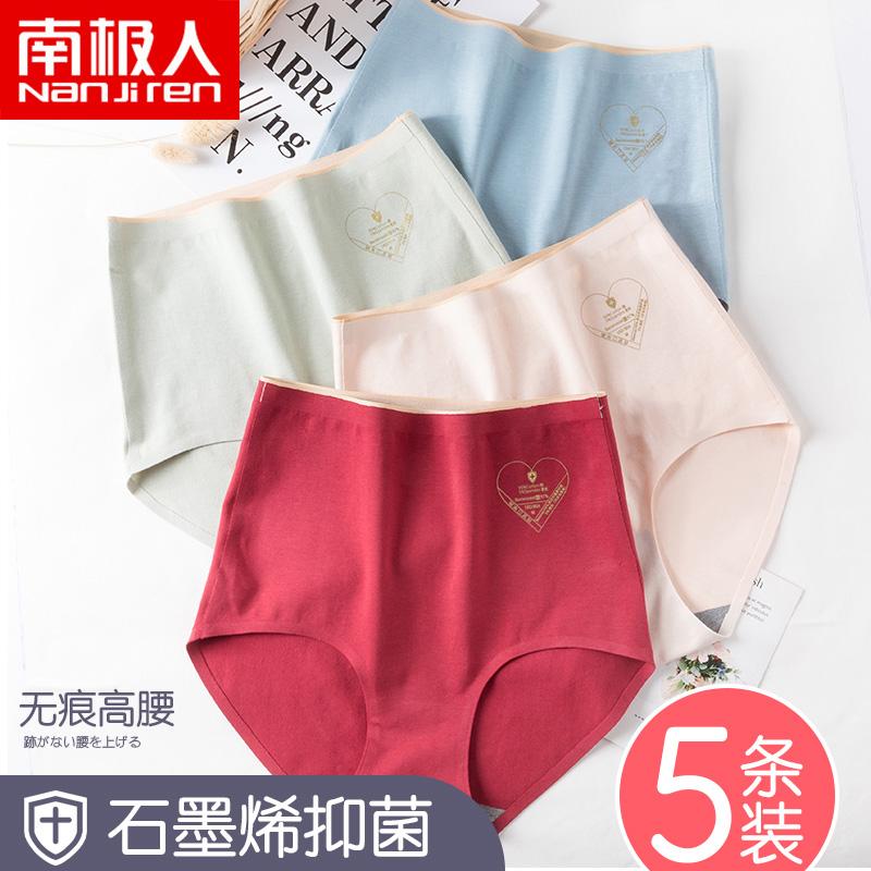 南極人石墨烯抗菌襠純棉內褲女無痕性感高腰收腹提臀夏季三角褲頭