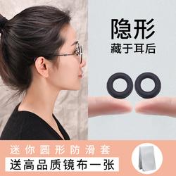 眼镜防滑套硅胶固定耳勾托防掉神器眼睛框架腿防磨卡扣夹耳后挂钩