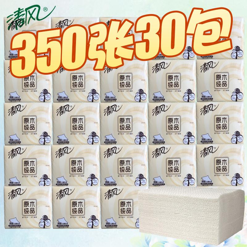 清风平板卫生纸原木纯品立体压花草纸 厕纸一箱30包特价纸巾包邮