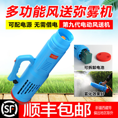 Agricultural electric sprayer, blower, air blower, mist mist machine, mist machine, blower, spray nozzle